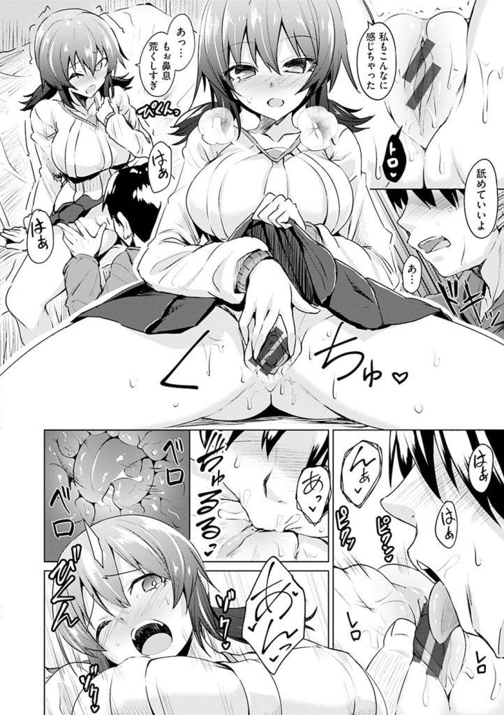 【エロ漫画】彼女がいるのに人数合わせでコンパに参加!5年ぶりに会う幼馴染と再会!足コキされた!【こっぺ】