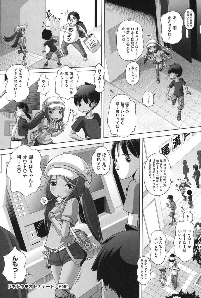 【無料エロ漫画】中学生になったばかりのJCカップル!雨が降って来たからってラブホでハメまくってんじゃねーよ!【Low】