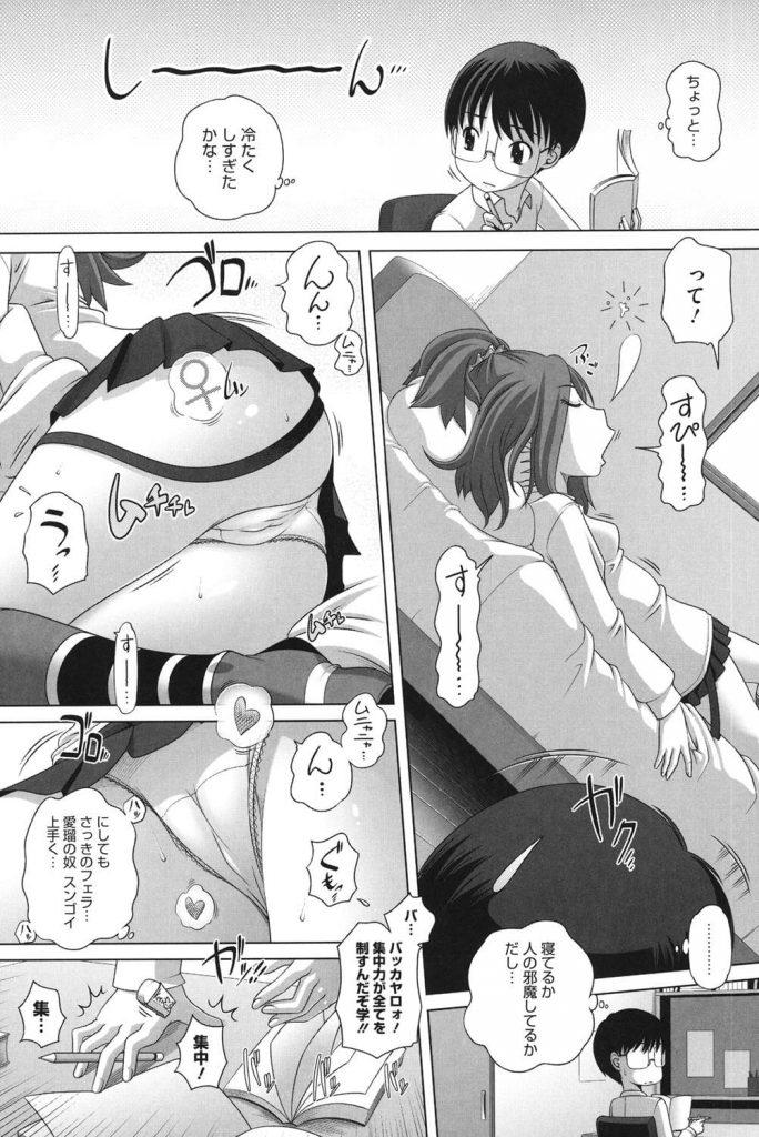 【Low】ガリ勉君の年下JC彼女は激ビッチ!勉強の邪魔をしようと見つめフェラに玉舐め!【JC彼女・淫乱・いちゃラブセックス・無料エロ漫画】