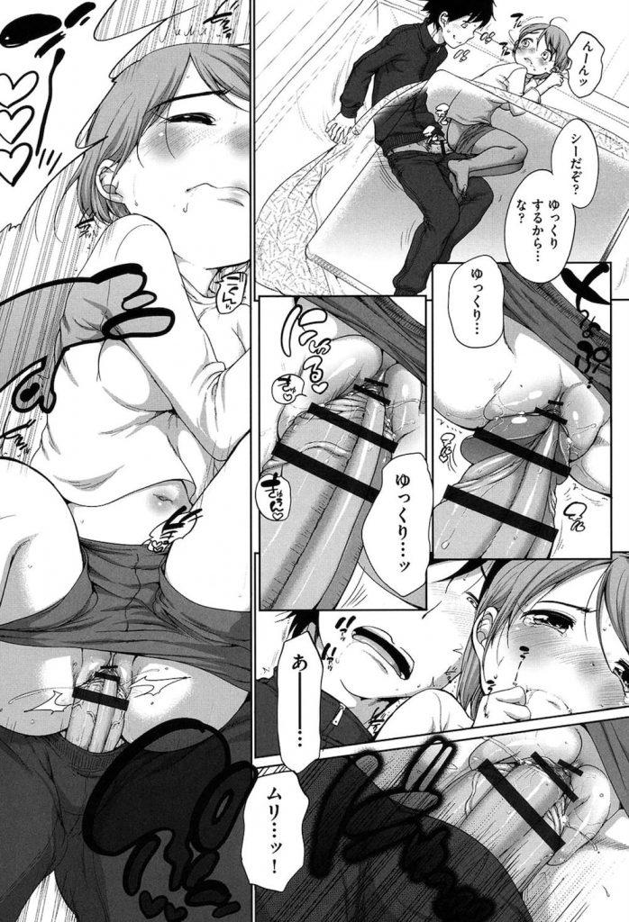 【無料エロ漫画】朝から兄妹なのにコタツで生ハメするから、のぼせるんでしょ!ラブラブ兄妹だな!【妹・いちゃラブ・近親相姦】