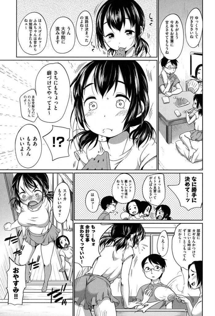 【無料エロ漫画】従姉妹の巨乳JSが寝ていたのでロリマンで「こすりっこ」しました!起きないので生ハメ中出しもトライ!【イコール】