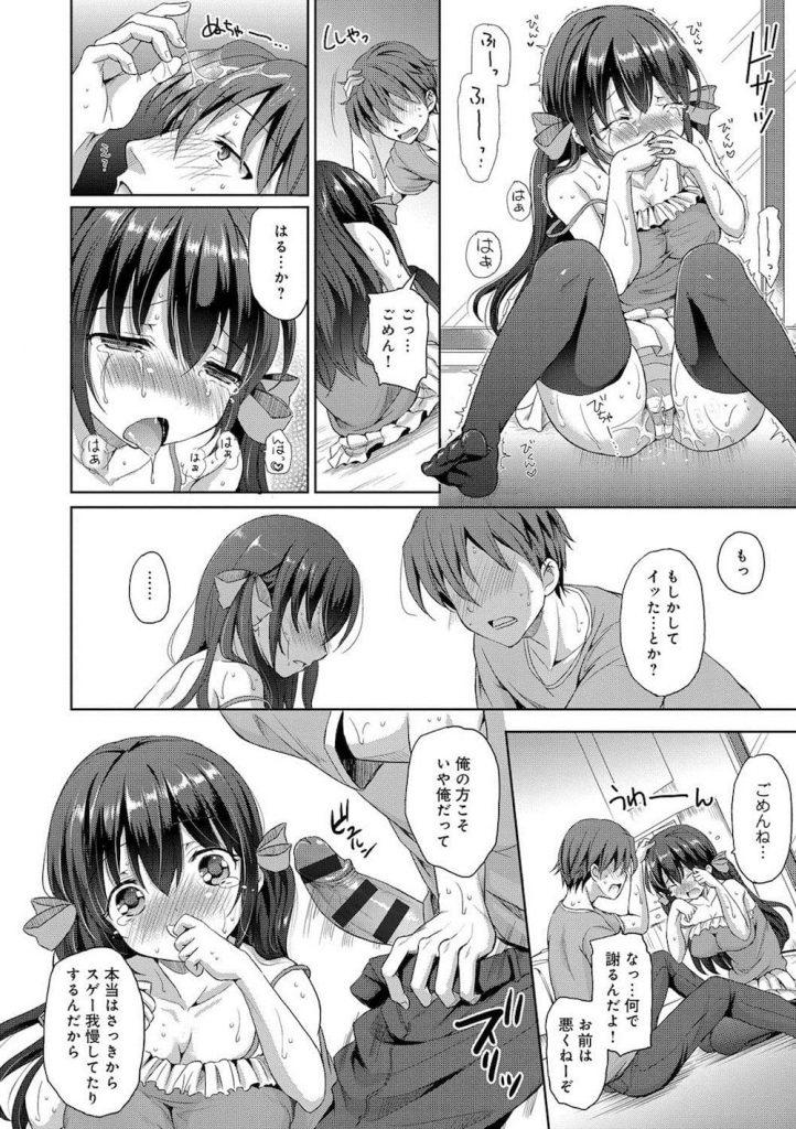 【無料エロ漫画】幼馴染の女子高生の豊満な身体!・・初エッチなのに気持ちよすぎるぅ〜!【JK・いちゃラブ・処女セックス】