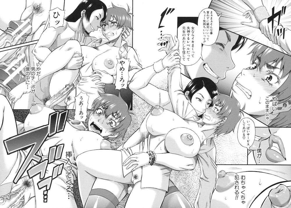 【無料エロ漫画】性別が入れ替わる奇病が発生!女だった男にレイプされる男だった女!【成島ゴドー】