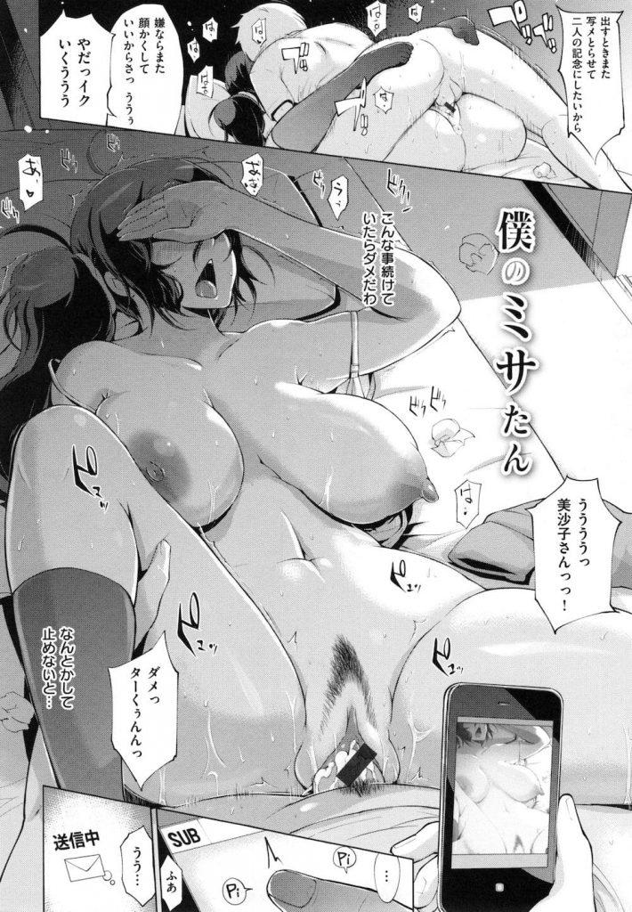 【無料エロ漫画】隣の青年の太チンポにハマっていく人妻!生ハメライブにまで挑戦!【隣人・奥さん・浮気・ハメ撮り】