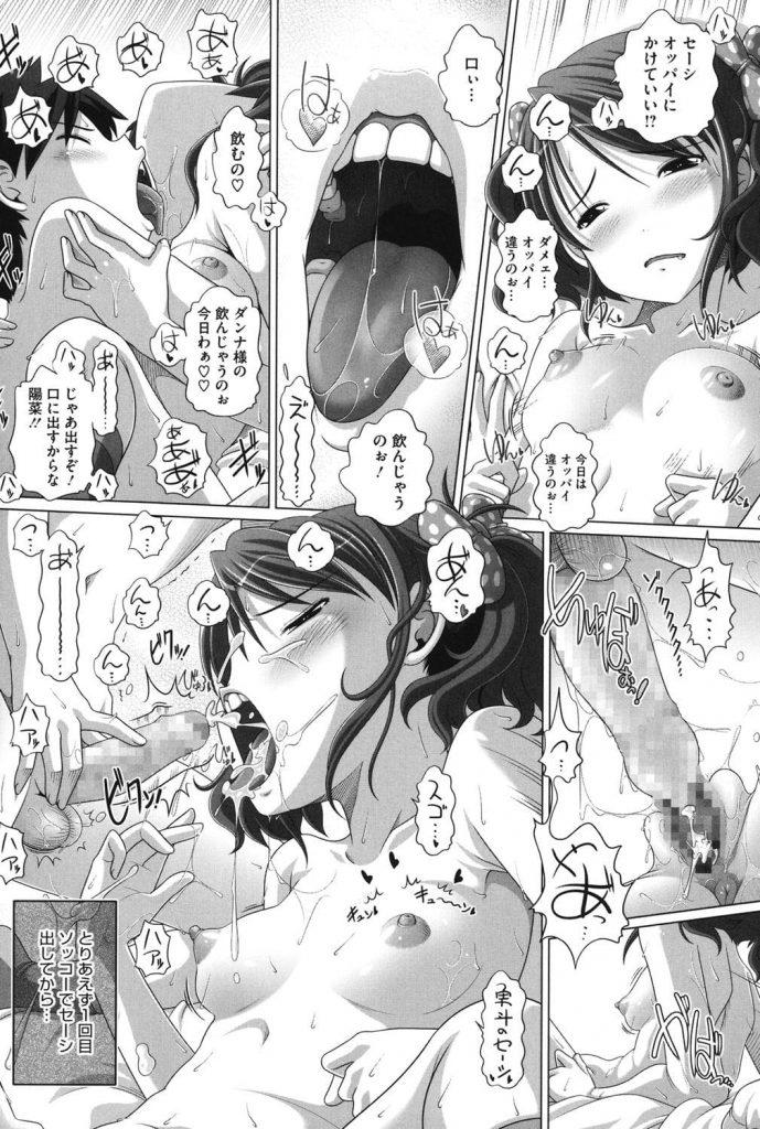 【Low】膨らんできたJSおっぱいを触って性の目覚め!小学生とは思えないセックスしてるし!【いちゃラブセックス・無料エロ漫画】