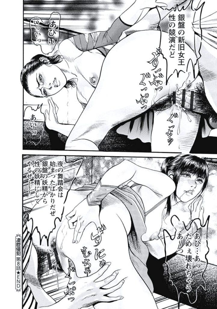 【無料エロ漫画】銀盤の妖精が妬みレイプされた!新人フィギアスケート選手がアイスリンク上で輪姦される!冷たくないのかなぁ?【アスリート・集団レイプ・嫉みハメ】