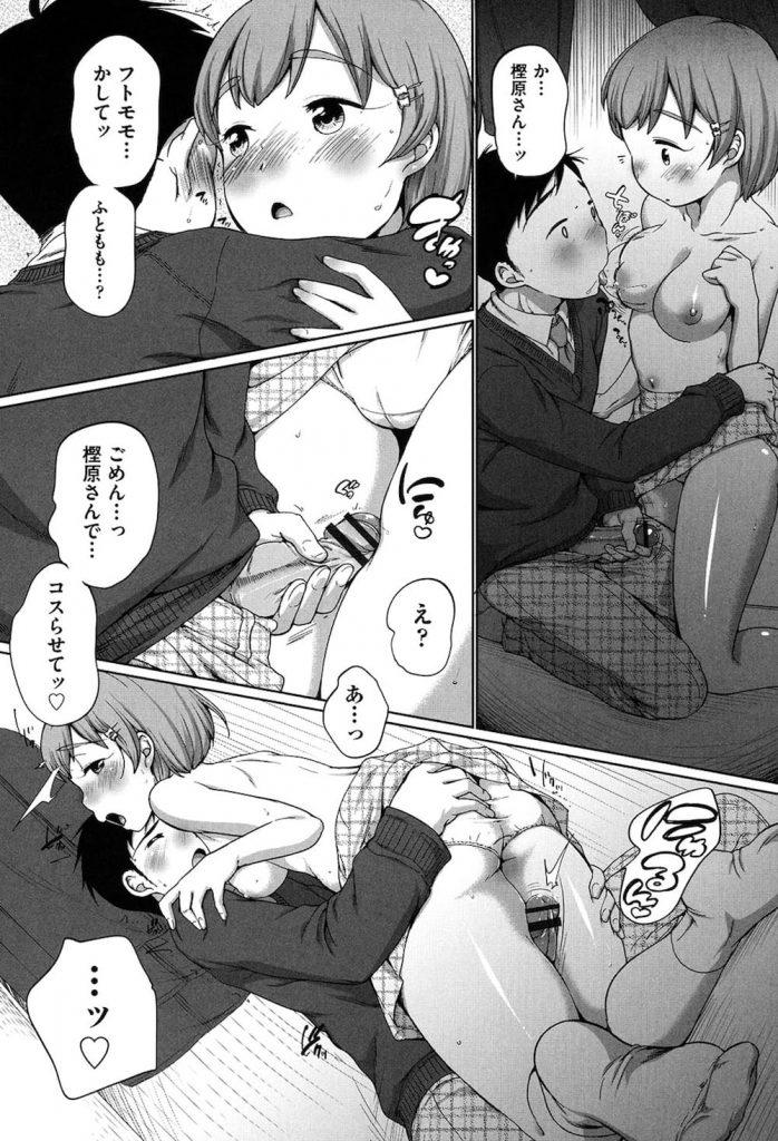 【無料エロ漫画】憧れのあの娘とクローゼットで初エッチ!太ももコキしてたら、スベりが良くなった!【女子高生・いちゃラブ・童貞・処女喪失】