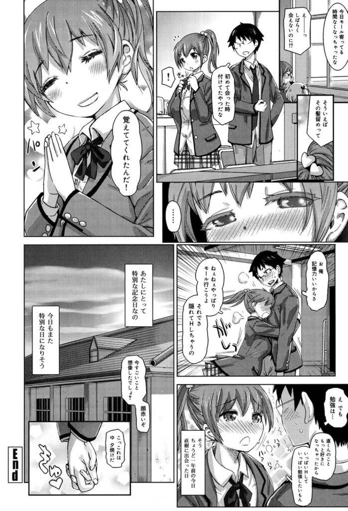 【エロ漫画】記念日は教室でアナルにバイブ挿れて2穴同時ハメで祝いましょう!クール彼氏との馴れ初め!【吉良広義】