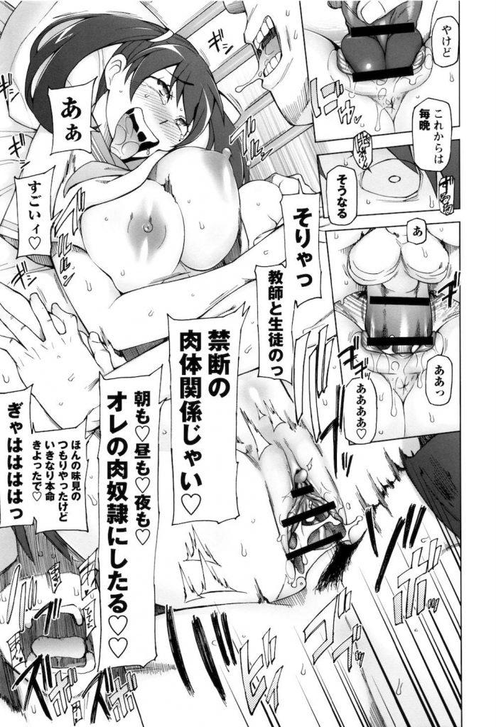 【シリーズ・NO.4】神エロアプリ『メスコピー』でJKコピーを再生して売春!教室でハメまくり!お気に入りのあの娘は僕のもの!【女子高生・乱交・売春・寝取られ・無料エロ漫画】