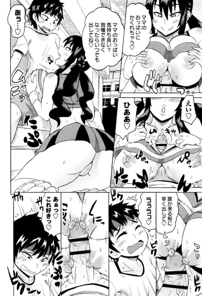 【無料エロ漫画】こら!運動会だからって、ママのアナルにバトンを挿入ちゃダメ!チアコスの母と校舎裏で生ハメ中出し!【ユウキレイ】