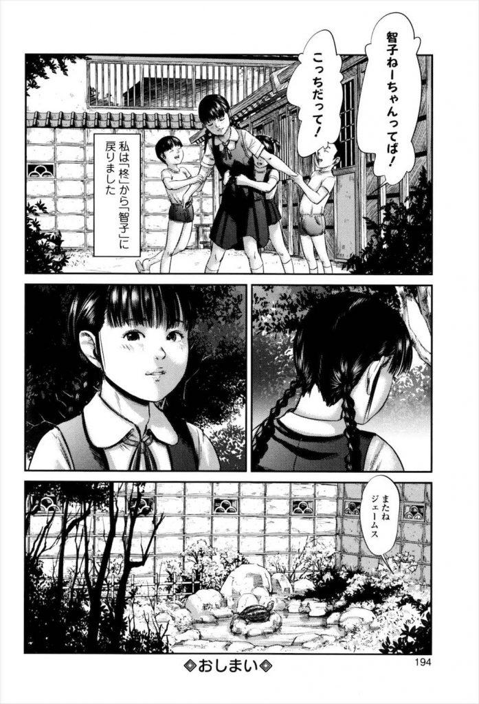 【連載・最終話】『智子』だった柊が離れ家で見たものは!・・集団レイプされ、助けてくれた少女と百合浴尿!【JS美少女・輪姦・レズ・異種姦・無料エロ漫画】