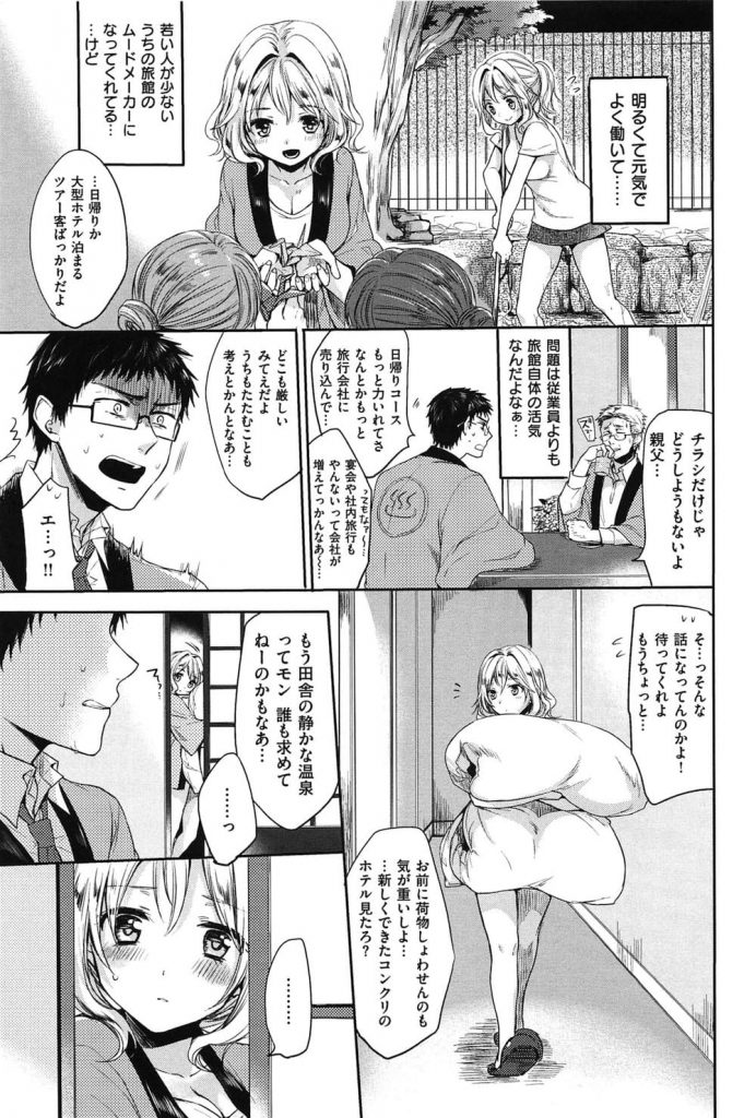 【無料エロ漫画】白い肌!輝く金髪!辿々しい日本語!ブロンド美女はお好きですかー!【外国人・いちゃラブ温泉セックス】