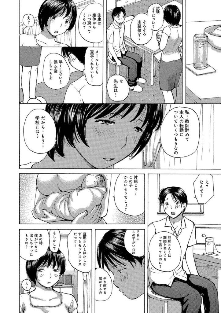 【無料エロ漫画】女教師と男子生徒のイケない関係!えっその赤ちゃんって僕の!人妻・いちゃラブ中出しハメ!【めいか】