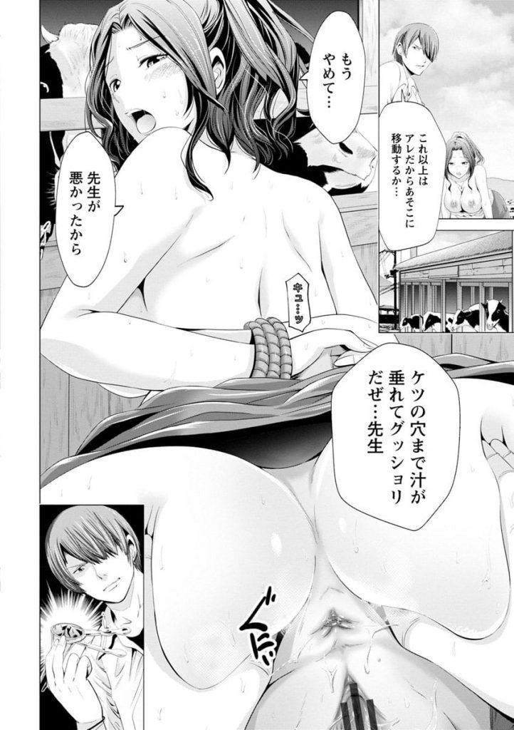 【無料エロ漫画】都会から来た女教師が家畜に堕ちるまでの物語!クスコで膣内を見られてレイプ!【あきは@】