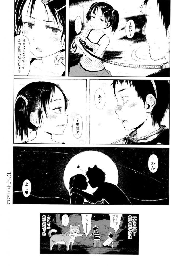 【無料エロ漫画】JS少女に殴られ拉致監禁された!ポチと名付けられ足コキされた!仕返しに処女マン挿入したった!【御免なさい】