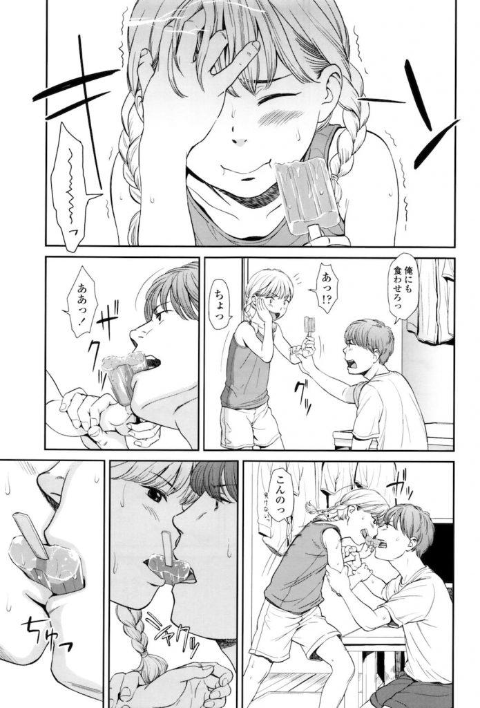 【エロ漫画】アイスの取り合いから処女喪失近親相姦する兄妹!ツルペタちっぱいに氷!【鬼束直】
