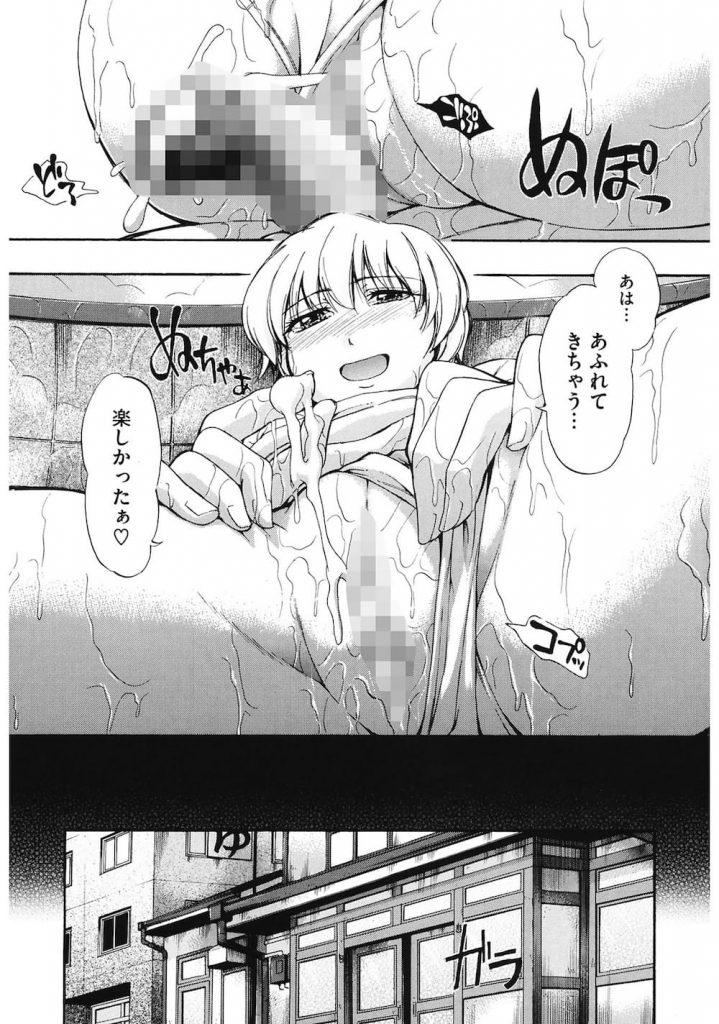 【鶴田文学】ショトカのボクっ娘と銭湯で初エッチ!素股してたら挿入っちゃった!【いちゃラブ・無料エロ漫画】