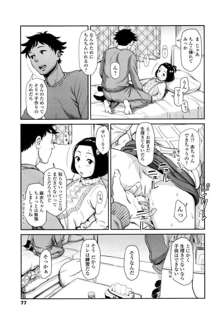 【エロ漫画】性の目覚めした直後に処女喪失近親相姦をお兄ちゃんとする女子小学生!【鬼束直】
