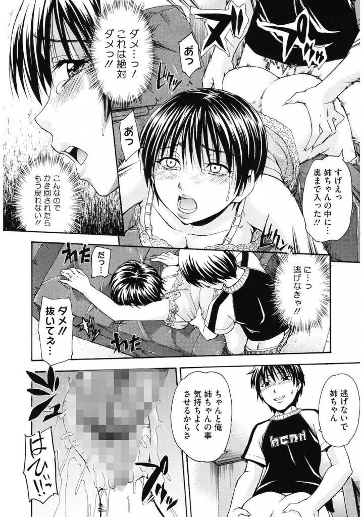 【鶴田文学】夫の祖チンを咥えながら実弟の巨チンを欲する人妻の姉!台所で近親相姦する姉弟!【無料エロ漫画】