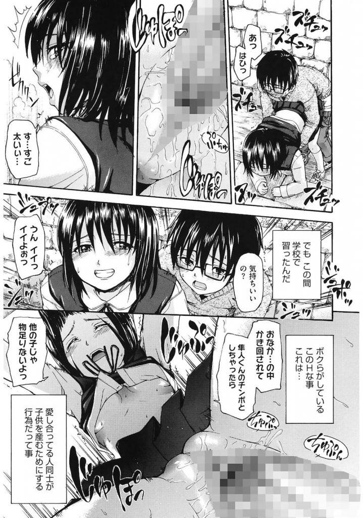 【エロ漫画】エロかくれんぼ!見つけたJCに何でもしていいルール!中出しは禁止だって!【鶴田文学】