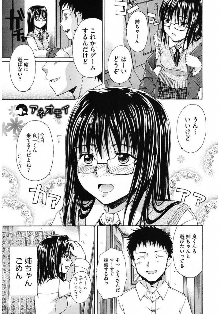 【エロ漫画】姉ちゃんごめん・・・今日僕は実の姉を犯す!メガネ巨乳の姉JKを輪姦する弟!近親相姦・無料エロ漫画!【鶴田文学】