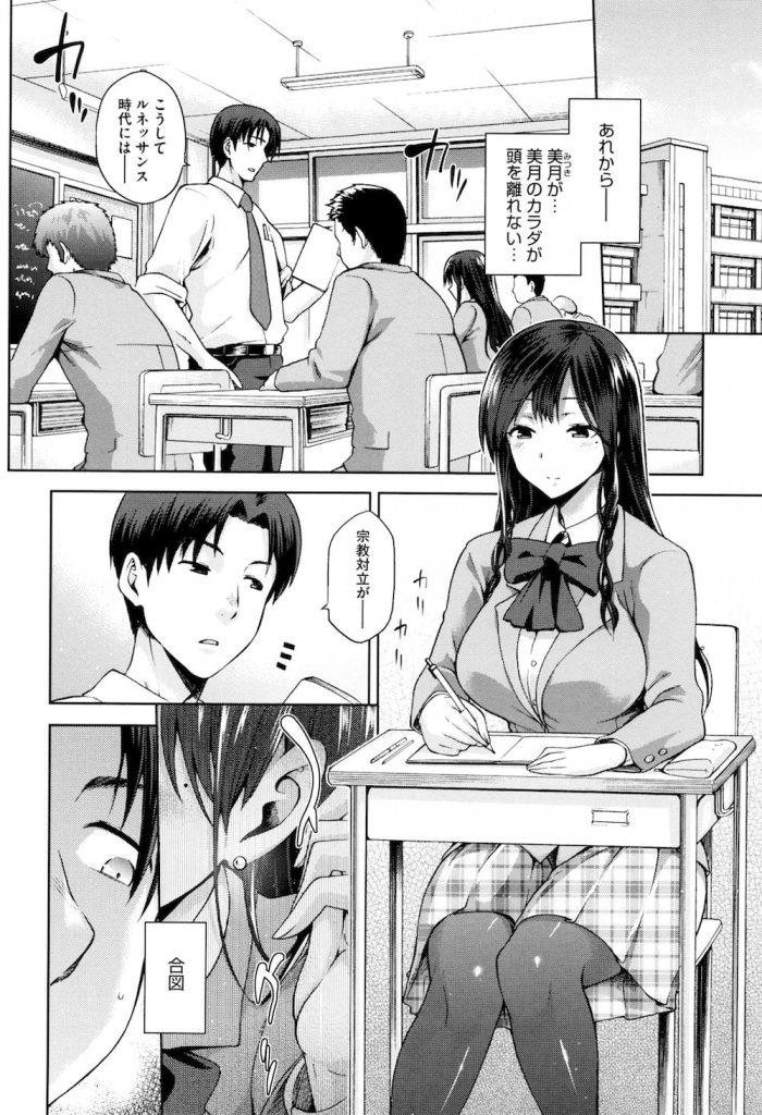 【全2話・後編】教え子の女子高生とのセックスが『やみつき』になった既婚男性教師!やめるなんて出来るかぁー!【kiasa・エロ漫画】