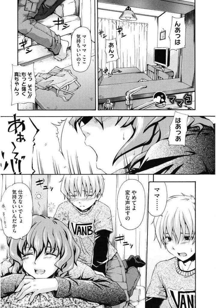 【鶴田文学】マッサージでこっそりママのオッパイを触って残り香でセンズリする息子!我慢できずに襲っちゃった!【近親相関・和姦・無料エロ漫画】