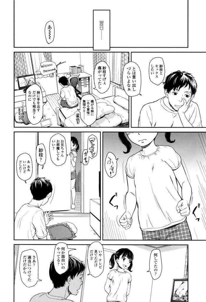 【エロ漫画】小学5年生の妹は兄の赤ちゃんが欲しいんです!徐々に太いモノを挿れて練習オナニー!【鬼束直】
