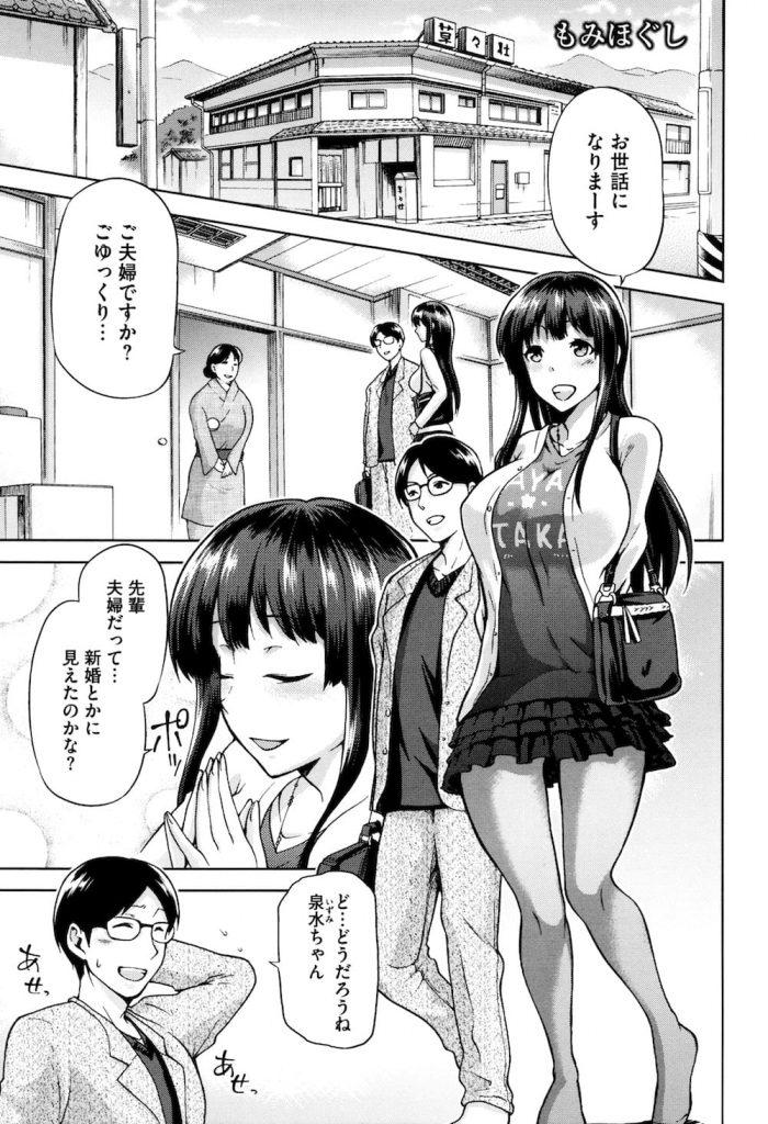 【エロ漫画】先輩彼氏と温泉宿にやって来た巨美乳女子大生!色黒マッサージ師に寝取られる!【kiasa】