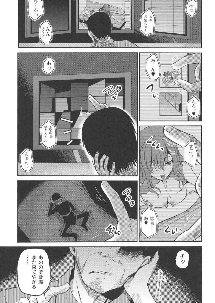 【長編・第1話】ツインテちっぱいロリの妹JKがふたなり!巨乳のJD美人姉は妹ちんぽの虜なんです!【九神杏仁・近親相姦・エロ漫画】