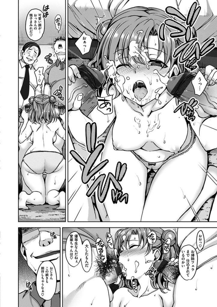 【長編エロ漫画・第2話】告白した先生は鬼畜教師だった!真珠入り中年ちんぽに犯される女子高生!【愛上陸】