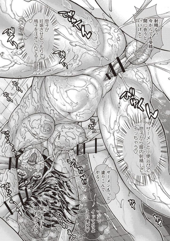 【長編エロ漫画・中編】息子のため壁ハマりで特進生達の公衆便所になる熟女母!母とは知らず息子も生ハメに両手アナルフィスト!【沢田大介】