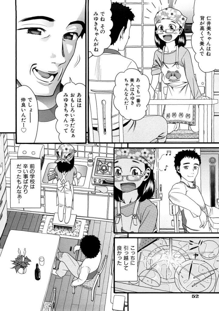 maenogakkoudeijimerarete_tenkoushitekitajoshichuugakuseinomaochan_tsuginogakkoud