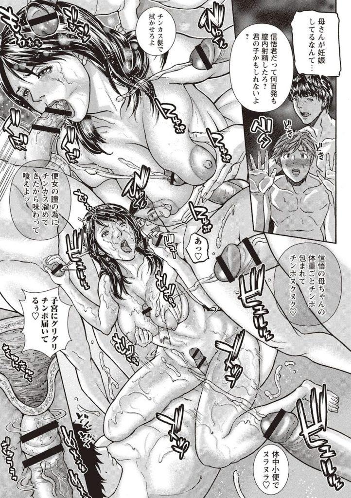 【長編エロ漫画・後編】特進クラス生徒達の公衆便女となった母親!浴尿に飲尿!精子まみれでアナルフェイストされる!【沢田大介】