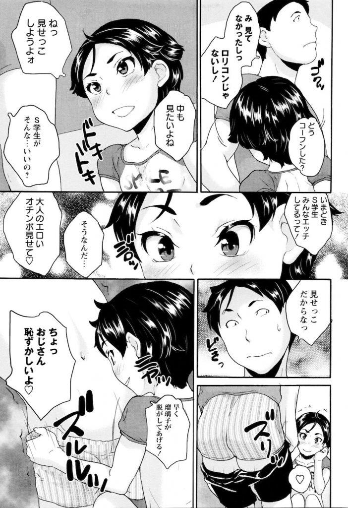【エロ漫画】女子小学生の従姉妹を視姦してたらロリコン呼ばわりされた!ハイ!ロリですが何か?【朝比奈まこと】