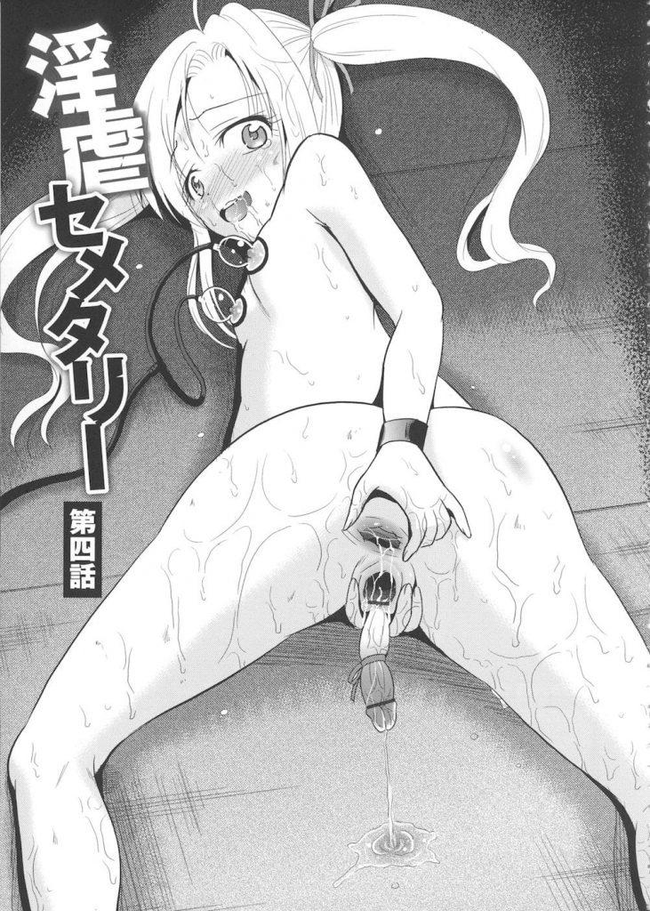 【長編・第4話】拘束監禁されたロリJK妹!催淫剤を乳首注射され搾乳機でちっぱいを吸引!2穴で中出しされた!【九神杏仁・エロ漫画】