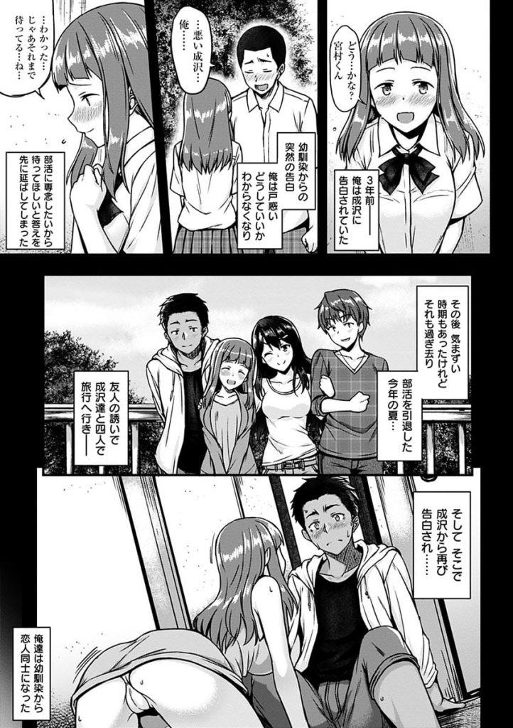 【いちゃエロ漫画】みんなに内緒で幼馴染のJKと付き合ってる!部屋で濃厚連続セックス!【サエモン】