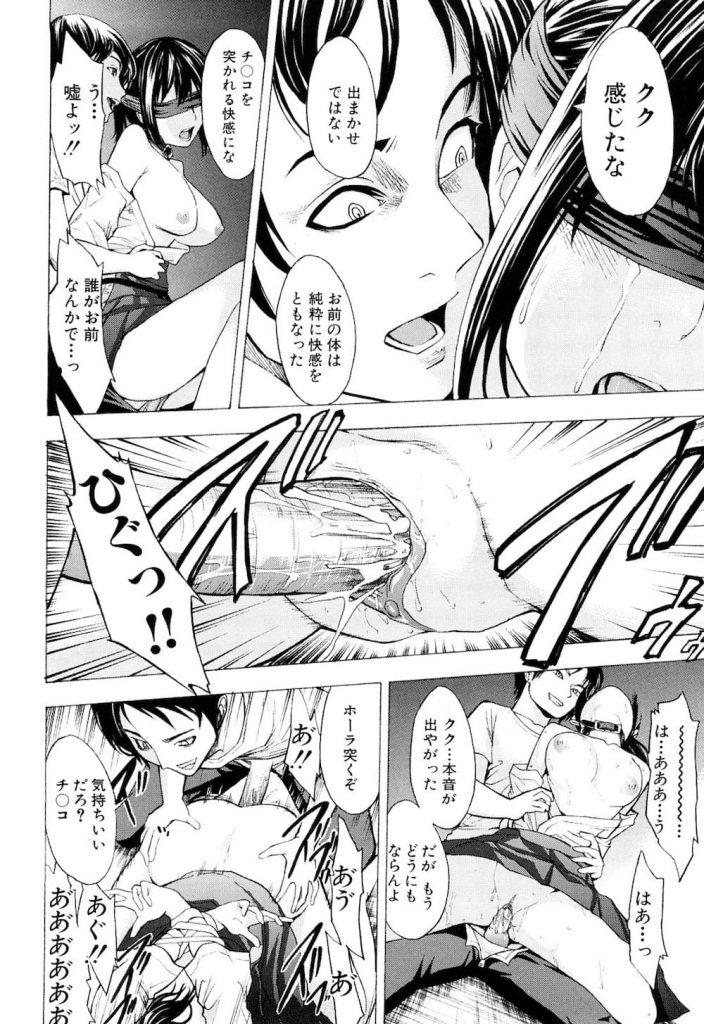 【エロ漫画】元イジメられっ子の合気道部長JKが輪姦される!腸内小便で排泄鑑賞され尻穴開発!【墓場】