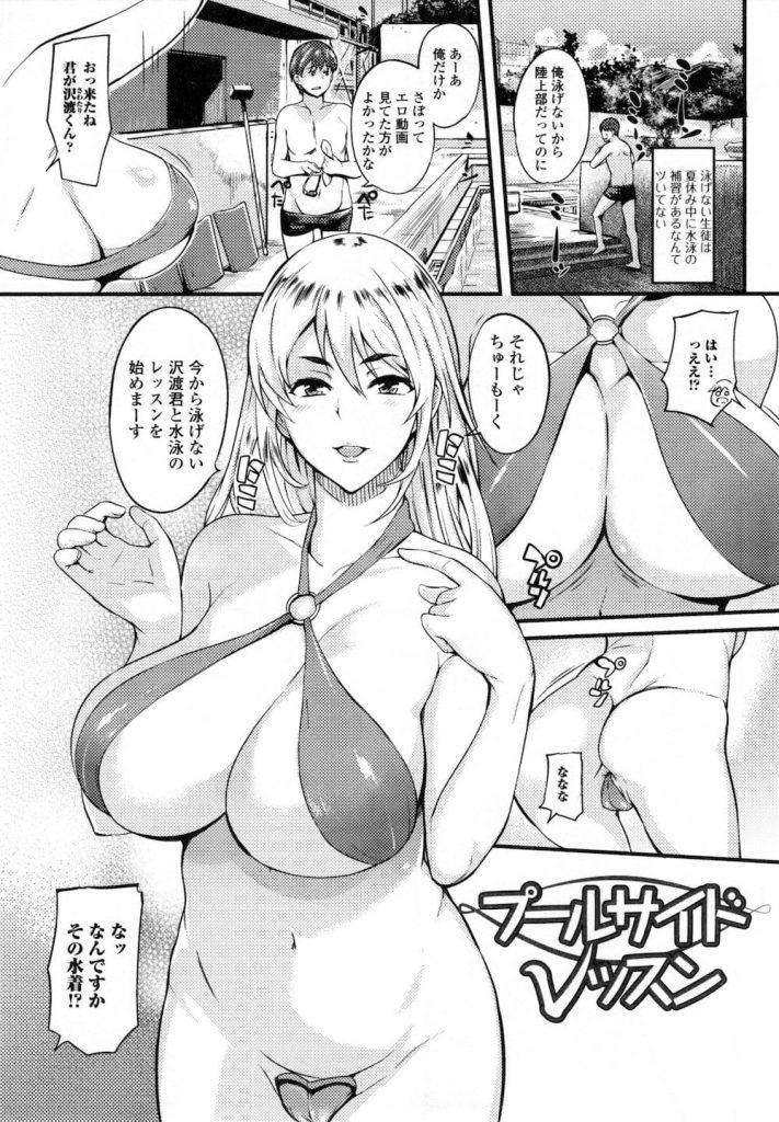 【エロ漫画】水泳の補習でプールに行ったらエロ水着のビッチ先生が!青姦で童貞喰い!【はんぺら】