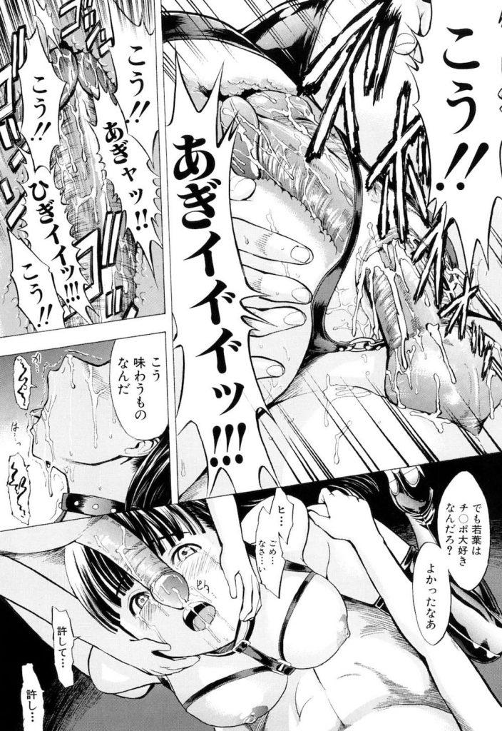 【長編エロ漫画・前編】義兄に縛られ処女レイプされ調教されるJK!悲劇は終わらない!助けを求めた義父までも!【墓場】