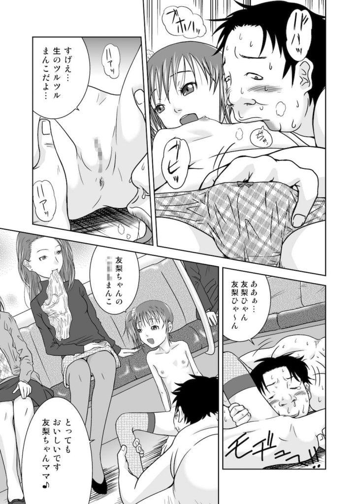 【エロ漫画】キモデブのオタが時間停止をゲット!電車で時間を止めJS処女マンコで筆おろし!【Coonelius】