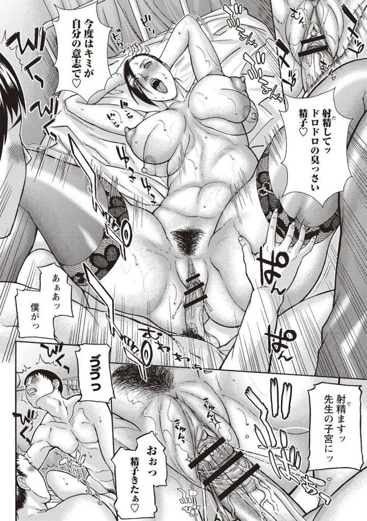【エロ漫画】セクシー熟女な保健室の先生!イジメで筆おろしを懇願しに行く男子生徒!えっ!おろしてくれるの!【沢田大介】