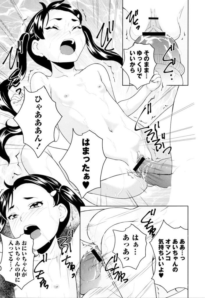 【JSエロ漫画・中編】劇団に所属するJSアイドルの次女!今日は次女処女マンを頂きます〜!【朝比奈まこと】