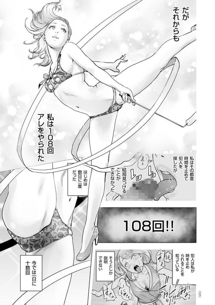 【全2話・後編】時間停止能力を授かった美人女子大生 VS 時間停止能力を授かったダメ男!【ゲズンタイト・いちゃラブセックス・無料エロ漫画】