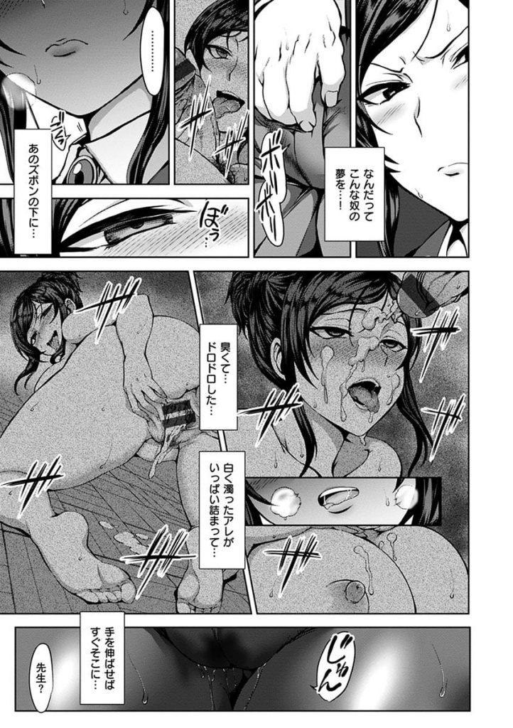 【愛上陸】催眠術でキモデブ生徒に変態牝犬調教されてた凛々しい女教師!夢じゃなかったのね!【エロ漫画】