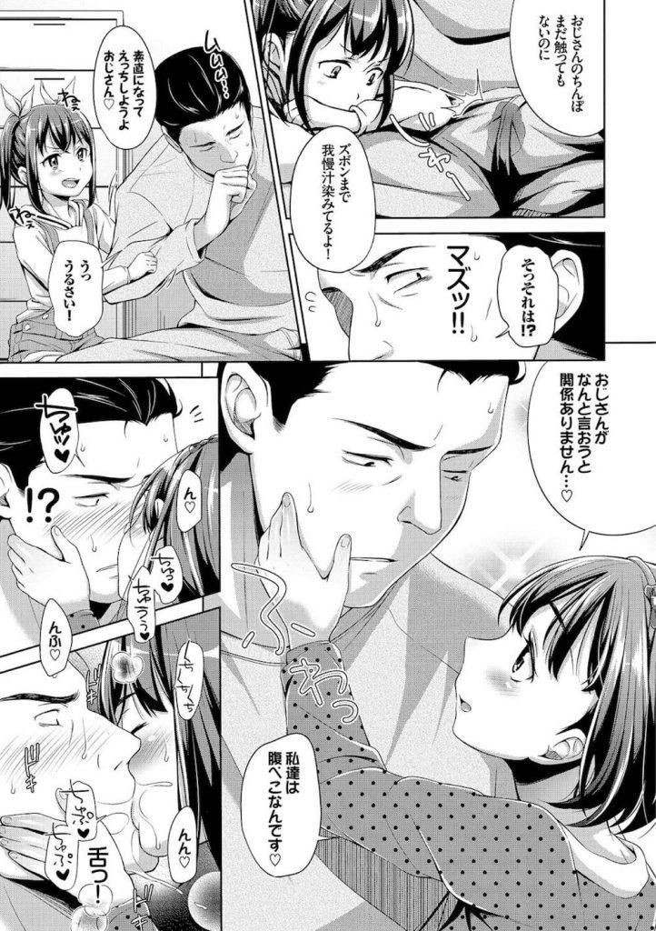 【ロリコンエロ漫画】突撃となりの晩おかず!JS二人がいきなり押しかけ今晩のおかずに!【橋広こう】