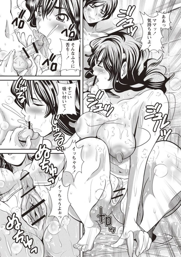【エロ漫画】母親を子宮姦するまでの23日!クリ吸引で肥大したクリチンポをシゴきながら子宮内射精!【三泊】