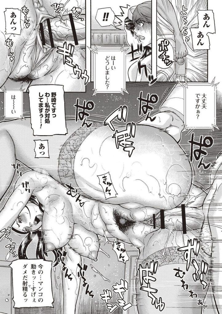 【エロ漫画】両腕骨折で入院!熟女ビッチ看護師が性処理してくれた!精子で子宮がパンパンに!【沢田大介】