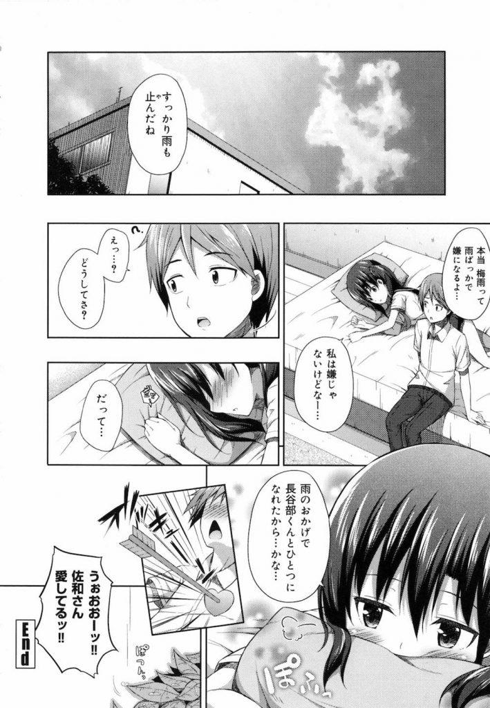 【エロ漫画】美乳の彼女JKの透けブラでセンズリこいてたらバレた!彼女も俺でオナってるんだって!【いちゃラブえっち・ねくたー】