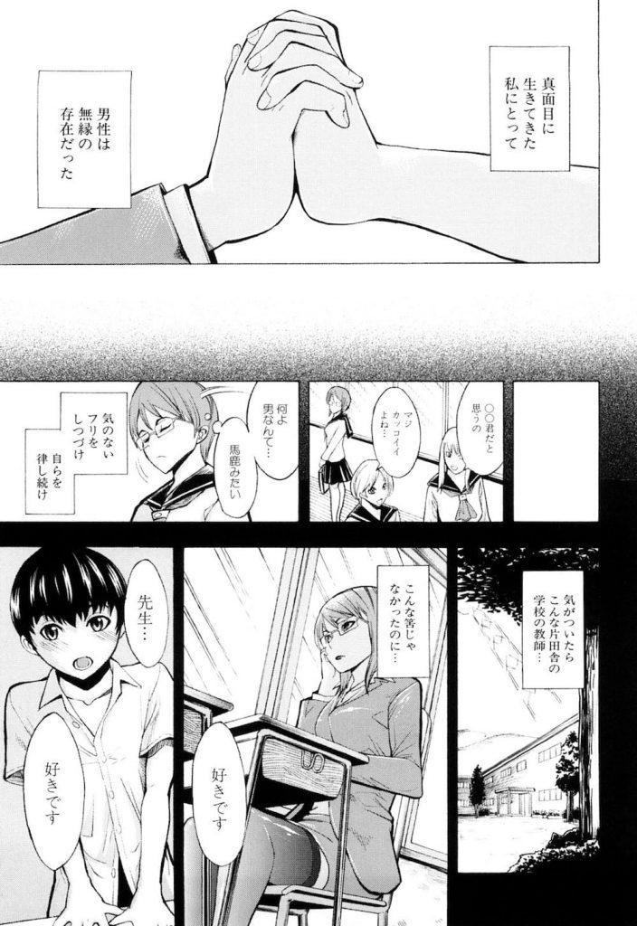 【ショタエロ漫画】真面目に生きて来た女教師が生徒とのセックスに溺れていく!特別授業はまだまだ続く!【墓場】